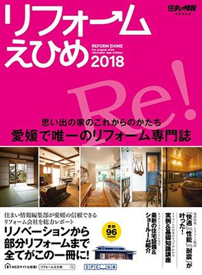 リフォームえひめ2018