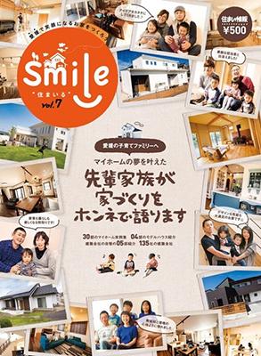 "Smile""住まいる"" vol.7"