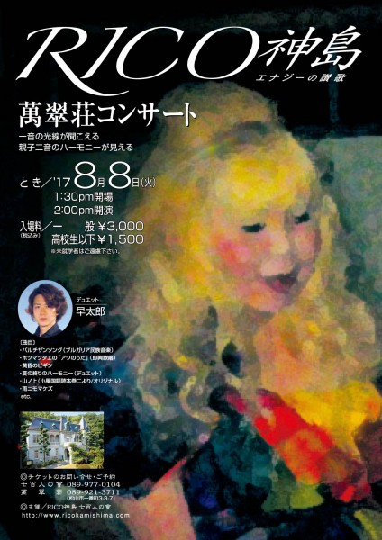 RICO神島 エナジーの讃歌 萬翠荘コンサート