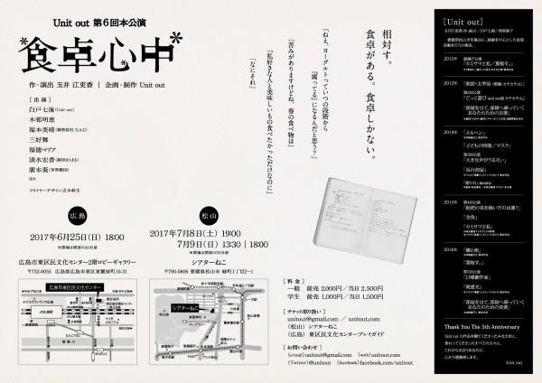 Unit out 第6回本公演 『食卓心中』