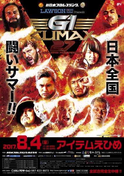 新日本プロレス「G1 CLIMAX 27」愛媛大会