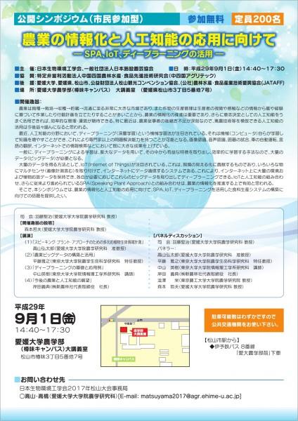 公開シンポジウム(市民参加型) 農業の情報化と人工知能の応用に向けて – SPA、IoT、ディープラーニングの活用 –