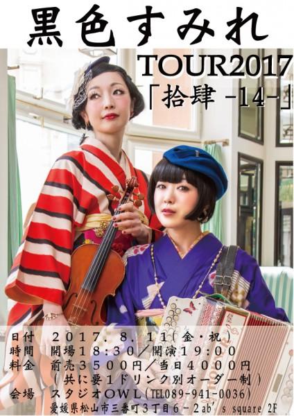 黒色すみれ TOUR2017「拾肆 – 14 – 」