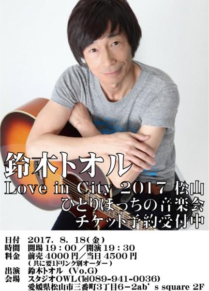 鈴木トオル Love in City 2017 松山 ひとりぽっちの音楽会