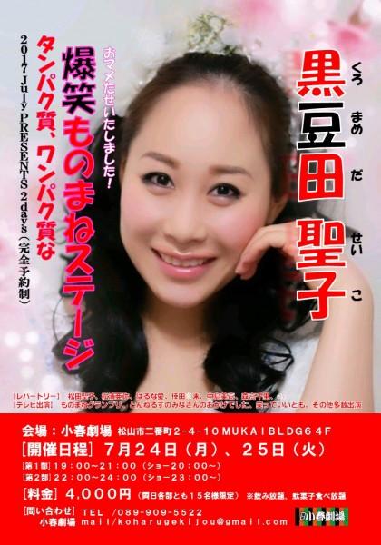 小春劇場 爆笑ものまねステージ 黒豆田聖子