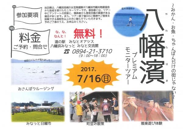 八幡浜プレミアムモニターツアー