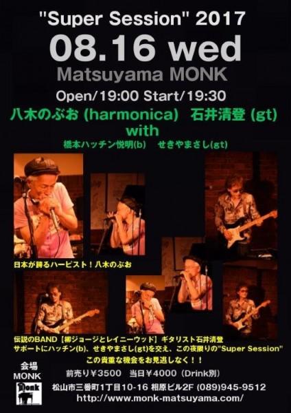 八木のぶお(hmc) 石井清登(gt)LIVE at MONK with 橋本ハッチン悦明(b)せきやまさし(gt)
