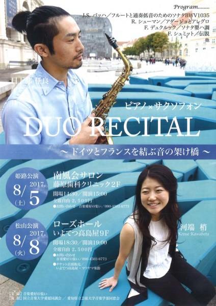 ピアノ×サクソフォン DUO RECITAL