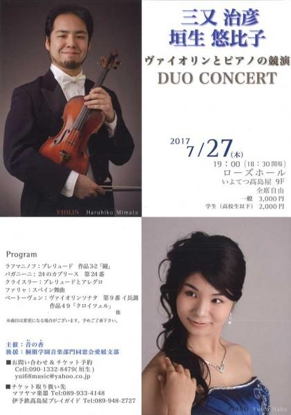 三又治彦 垣生悠比子 ヴァイオリンとピアノの競演 DUO CONCERT