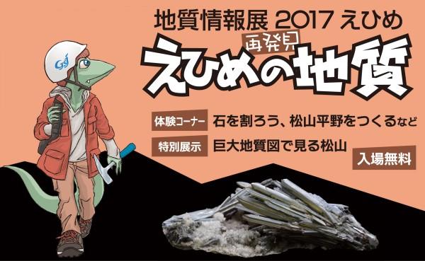 地質情報展2017えひめ