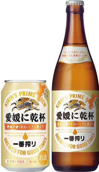 「一番搾り愛媛に乾杯」発売!
