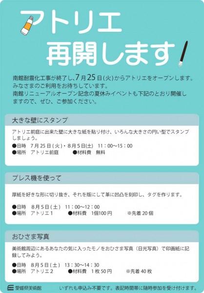 愛媛県美術館アトリエ「おひさま写真」