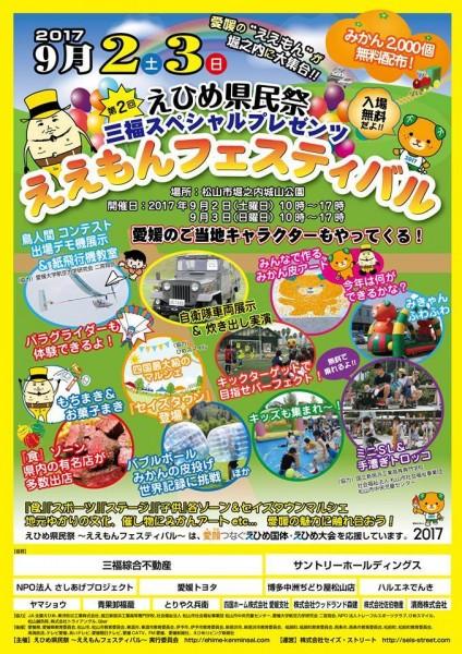 第2回 えひめ県民祭~ええもんフェスティバル~