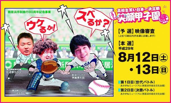第7回 高校生笑い日本一決定戦「笑顔甲子園『絆』in新居浜」