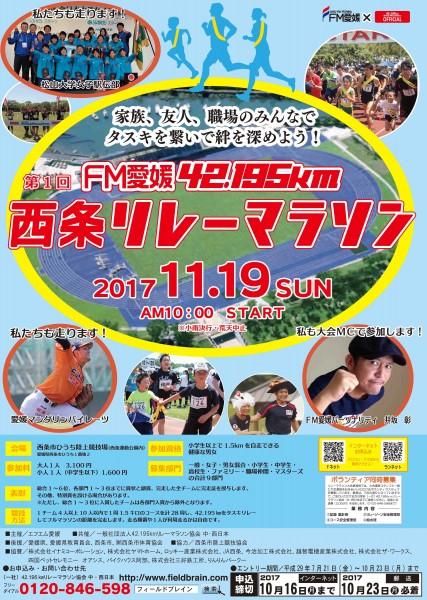 第1回 FM愛媛42.195km西条リレーマラソン