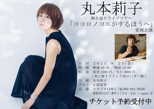 丸本莉子 弾き語りライブツアー「ココロノコエがするほうへ」