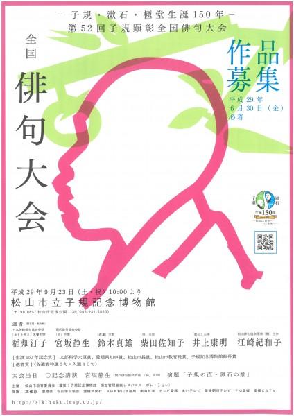 – 子規・漱石・極堂 生誕150年 – 第52回 子規顕彰全国俳句大会