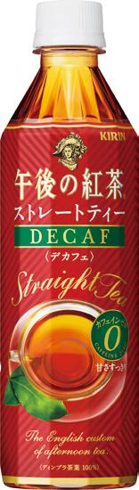 「午後の紅茶ストレートティーデカフェ」