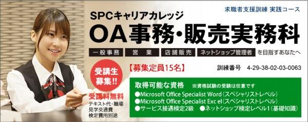 SPCキャリアカレッジ OA事務・販売実務科コース受講生募集中!