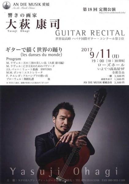アン・ディー・ムジーク愛媛 第18回定期公演 大萩康司 ギターリサイタル