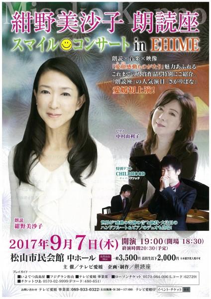 紺野美沙子 朗読座 スマイル コンサート in EHIME