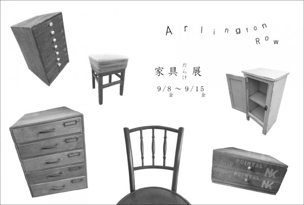家具だらけ展