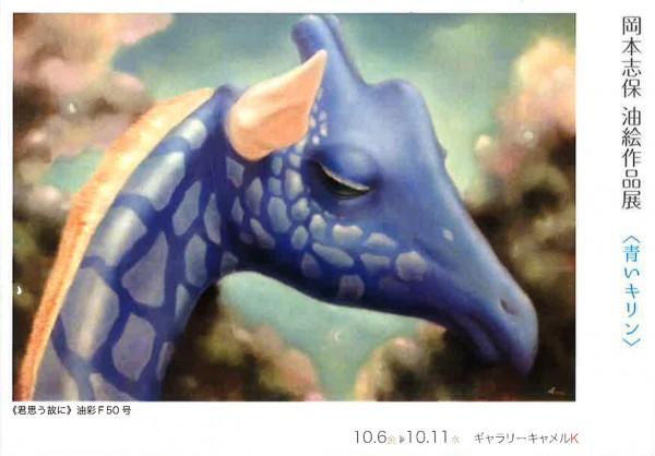 岡本志保 油絵作品展「青いキリン」