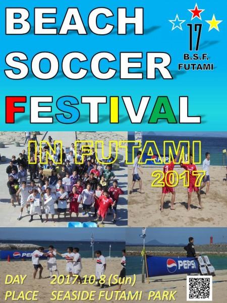 ふたみシーサイドビーチサッカー交流大会2017
