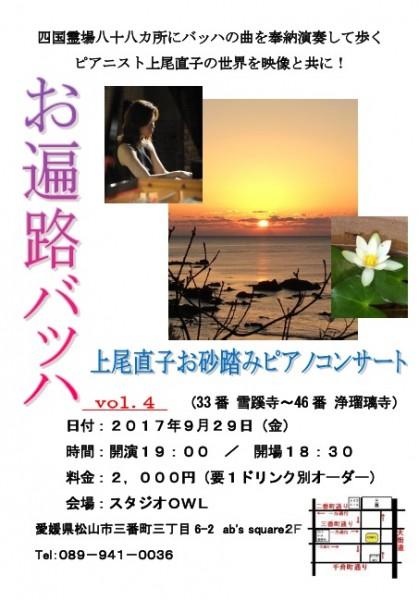 上尾直子 お砂踏みピアノコンサートvol.4