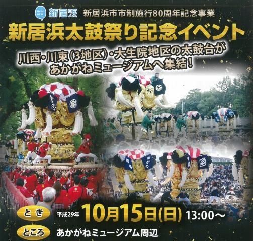 新居浜市市制施行80周年記念太鼓祭りイベント