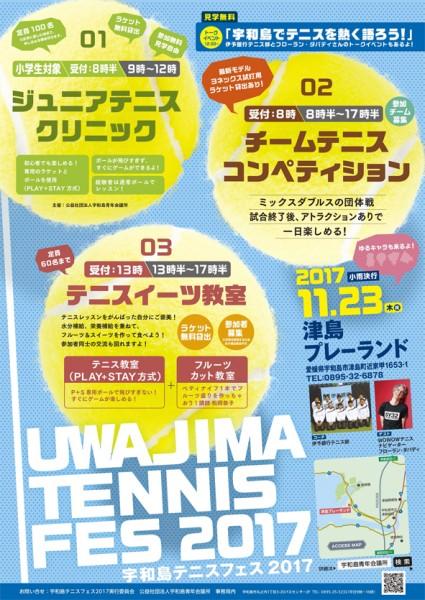宇和島テニスフェス2017