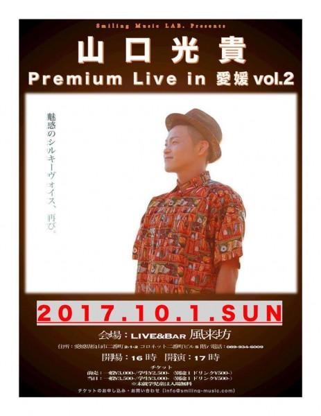 山口光貴PREMUM LIVE vol.2
