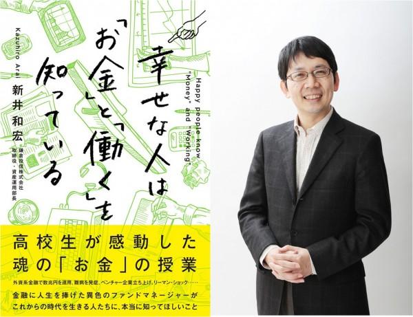 新井和宏『幸せな人は「お金」と「働く」を知っている』発売記念講演