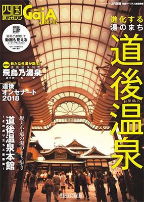 四国旅マガジンGajA MOOK「進化する湯のまち 道後温泉」