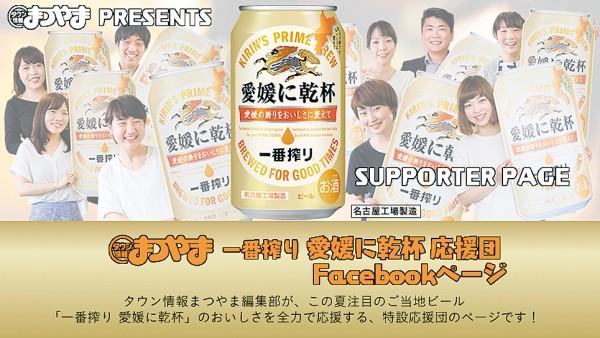 「一番搾り愛媛に乾杯」フォトキャンペーン開催中!