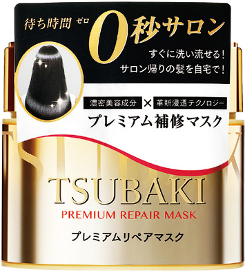 「TSUBAKI プレミアムリペアマスク」新発売!