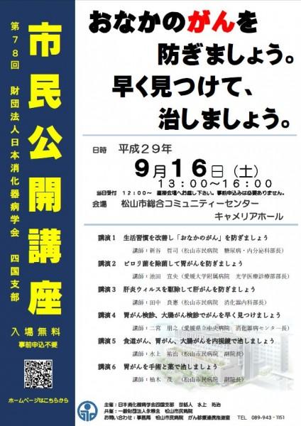 日本消化器病学会四国支部 市民公開講座「おなかのがん」を防ぎましょう