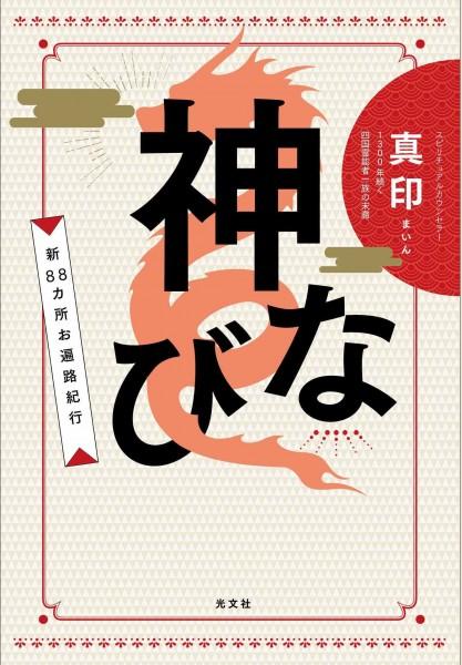 『神なび 新88カ所お遍路紀行』発売記念サイン会