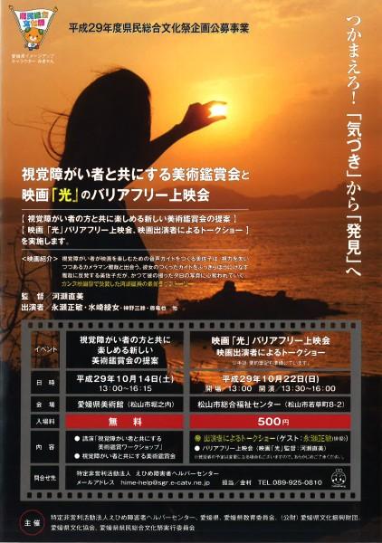 映画「光」のバリアフリー上映会