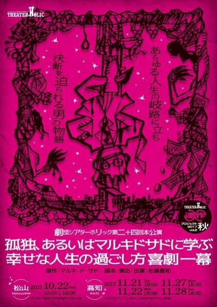 劇団シアターホリック 第24回本公演『孤独、あるいはマルキドサドに学ぶ幸せな人生の過ごし方』