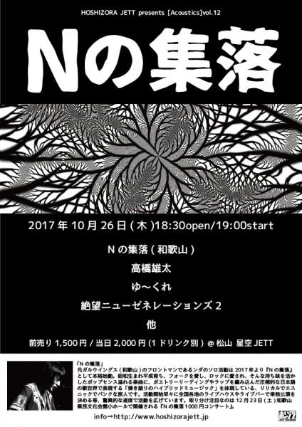 Acoustics vol.12「Nの集落」