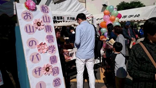松山東雲学園同窓会「お山のバザー」