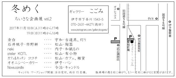 冬めく ちいさな企画展vol.2