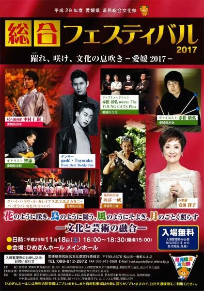 平成29年度 愛媛県 県民総合文化祭 総合フェスティバル2017