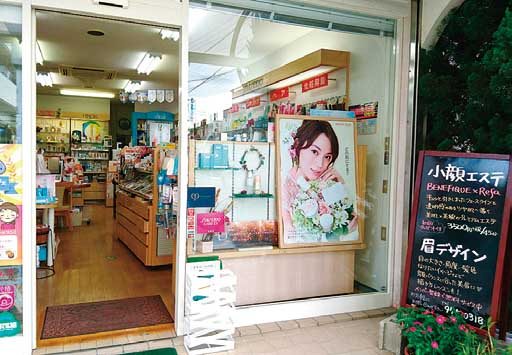 老舗化粧品店が愛されて70周年