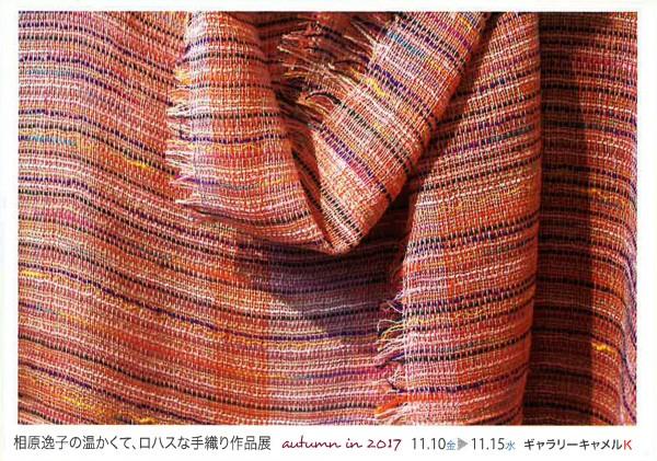相原逸子の温かくて、ロハスな手織り作品展 autumn in 2017