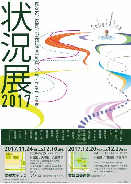 状況展2107 in 愛媛大学ミュージアム