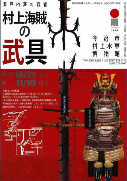 瀬戸内海の覇者「村上海賊の武具」