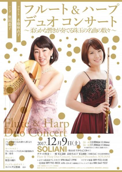 フルート&ハープ デュオコンサート ~柔らかな響きで奏でる珠玉の名曲の数々~