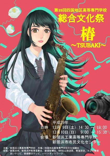 第39回 四国地区高等専門学校総合文化祭